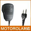 【送料無料】MOTOROLA モトローラ トランシーバー用 スピーカーマイクロホン I006【JSPMN0001互換品】【MS-50対応】