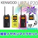 【送料無料】KENWOOD ケンウッド 特定小電力トランシーバー UBZ-LP20 対応イヤホンマイク K008 セット【UBZ-LM20後継機】