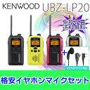 【送料無料】KENWOOD ケンウッド 特定小電力トランシーバー UBZ-LP20 対応イヤホンマイク K009 セット【UBZ-LM20後継機】