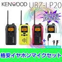 【送料無料】KENWOOD ケンウッド 特定小電力トランシーバー UBZ-LP20 対応イヤホンマイク K007 セット【UBZ-LM20後継機】