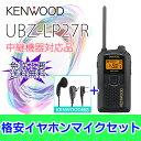 【送料無料】KENWOOD ケンウッド 特定小電力トランシーバー UBZ-LP27R 対応イヤホンマイク K009 セット【UBZ-LM20後継機】