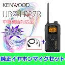 【送料無料】KENWOOD ケンウッド 特定小電力トランシーバー UBZ-LP27R 純正イヤホンマイク EMC-3 セット【UBZ-LM20後継機】