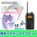 【送料無料】KENWOOD ケンウッド 特定小電力トランシーバー UBZ-LP27R 対応イヤホンマイク K008 セット【UBZ-LM20後継機】