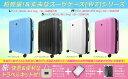 【送料無料】スーツケース [ WZ-S ] キャリーケース キャリーバッグ 1年保証 ファスナー スーツケース Sサイズ [約32L/約2.9kg]【日帰..