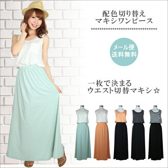 Color toggle マキシワンピースバイ color switching Maxi long タンクマキシ simple