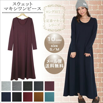 Maxi dress sweatshirts long sleeves Maxi Maxi Maxi length one piece Maxi-length sweat Maxi plain long Maxi skirt suet autumn/winter spring