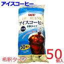 UCC THEBLEND『アイスコーヒー50個入り』き釈タイプ無糖ポーションタイプ18g×50個希釈用カフェオレにもユーシーシー 大容量食品コストコ通販