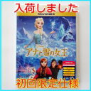 アナと雪の女王 MovieNEX (ブルーレイ+DVD+デジタルコピー+MovieNEXワールドセット)  アイテム口コミ第3位