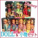 ディズニー アナと雪の女王 ドール 『Disney doll...