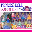 Disney ディズニー プリンセス マジクリップ マジッククリップ 8体セット『doll』Princess フィギュア 8人 人形 ドール MATTEL 着せ替え人形 着替 クリスマス プレゼント アナと雪の女王 アリエル シンデレラ ラプンツェル 着替人形 ままごと