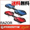 【送料無料】RAZOR RipStik Ripster レーザー リップスティック リップスター キャスターボード スケートボード スケボー レイザー