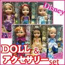 ディズニー アナと雪の女王 ドール 『doll』人形 アナ エルサ プリンセス アリエル シンデレラ ラプンツェル ベル 着替人形 ままごと ドール アナ雪 グッズ