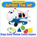 Early Learning 『Jumbo The Jet』リモートコントロール エアプレイン Shape Sorter Remote Control Airplane 飛行機 ラジコン 知育玩具 英語 スペイン語 プレゼント クリスマス 誕生日 おもちゃ 玩具 通販