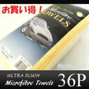 マイクロファイバータオル 36枚 『マイクロファイバークロス』 洗車 水滴拭き取り ふ