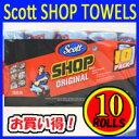 Scott スコット カー ショップ タオル『スコット ショップタオル』 10個 55シートx10本