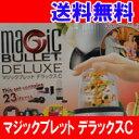【送料無料!!】通販テレビショッピング人気商品! 『ブレンダー』マジックブレッド デラックスC ブレンダー 23アイテムセット レシピブック付 マジックブレット MAGIC BULLET 23点セット
