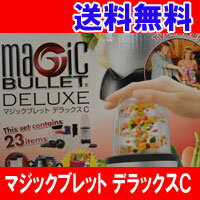 ショッピング ブレンダー マジックブレッド デラックス アイテム マジックブレット