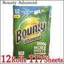 バウンティ『Bounty ホワイト』バウンティー キッチンペーパータオル 無地 アドバンスド セレクトアサイズ 12ロール12Pセット タオルペーパー 117シート×12ロール 2枚重ね ペーパーウエス コストコ ネイル 落とし 拭き取り 布巾 通販