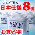 安心の日本仕様 ブリタ カートリッジ 約16カ月分 限定特価!!『BRITA』 マクストラ 8個セット BRITA MAXTRA 交換用 6個 +2個おまけ 増量 フィルター 交換用