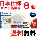 【送料無料!!】約16カ月分 安心の日本仕様 ブリタ カートリッジ マクストラ プラス 8