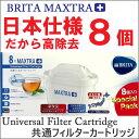 安心の日本仕様 ブリタ カートリッジ プラス 約16カ月分 限定特価!!『BRITA MAXTRA