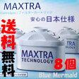 約16カ月分 安心の日本仕様 ブリタ カートリッジ マクストラ 8個セット 『BRITA』  BRITA MAXTRA 交換用 6個 +2個おまけ 増量 フィルター 交換用