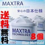 【レビューを書いて!!】安心の日本仕様 BRITA MAXTRA ブリタ マクストラ 増量 8個入 交換用フィルターカートリッジ brita ポット型浄水器 6個セット+2個おまけ 合計8個セット
