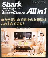 SharkシャークスチームクリーナーAllin1スチームモップ
