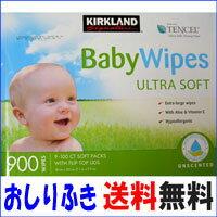 送料無料カークランドベビーワイプあかちゃんおしりふきワイプ赤ちゃんのおしりふき100枚×9個9パック