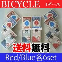 バイスクル BICYCLE マジックトランプ 『BICYCLE』マジシャン愛用 12個セッ…...:blue-mermaid:10000013