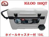 【送料無料!!】IGLOO 『イグルー 110QT』 ホイールキャスター付クーラーボックス104L 大型クーラーボックス 大容量
