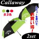 【レビューを書いてお買い得!!】CallaWay キャロウェイ ゴルフ 傘 2本セット アンブレラ UPF50+ サンプロテクション golf umbrella 2 pack