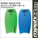 MOREY モーレー『ボディボード』リーシュコード付き  ボディーボード サーフボード mach 9TR マッハ9TR サーフィン 42.5インチ ..