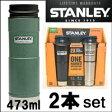 STANLEY スタンレー クラシック 473ml 2本 セット 真空マグ ワンハンド バキューム マグ  リークプルーフ 水筒 保温 保冷 16 OZ