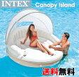 訳あり【送料無料】INTEX インテックス CANOPY ISLAND 『キャノピーアイランド』 フロート 遊具 約1.99m×1.5m ラウンジ プール ドリンクホルダー 浮き輪 日除け サンシェード付き