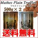 【送料無料】MATHEZ 『マセズ』 フレンチ プレーン トリュフ チョコレート 500g×2缶セ