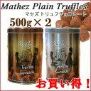 MATHEZ 『マセズ』 フレンチ プレーン トリュフ チョコレート 500g×2缶セット プレー