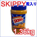 スキッピー『SKIPPY CRUNCHY 1個 』 ピーナッツバター スーパーチャンク ピーナツ 粒