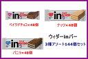 【送料無料!】森永製菓 ウイダーinバープロテイン3種アソートセット[144個セット][ナッツ味(48個)+バニラ味(48個)+ベイクドチョコ味(48個)]
