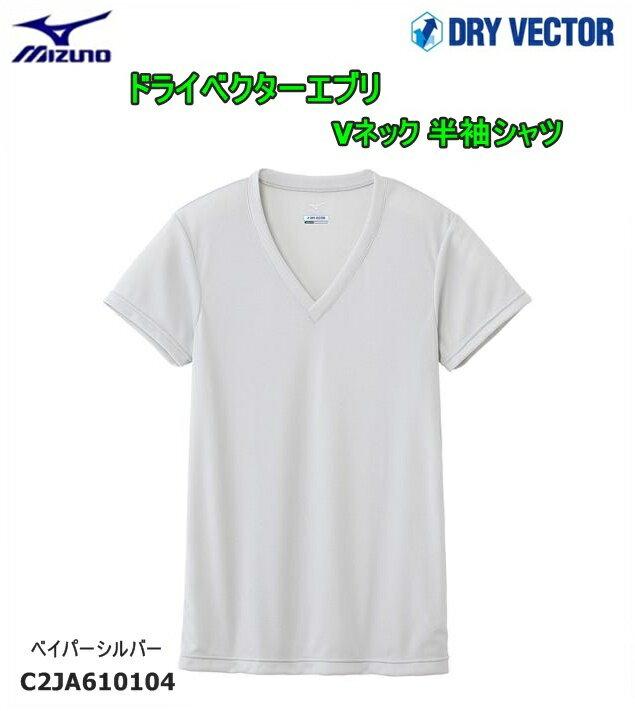 ミズノ MIZUNO ドライベクターエブリ Vネ...の商品画像