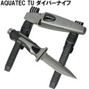 【送料無料!日時指定不可/代金引換不可】AQUATEC(アクアテック) TUダイバーナイフ(全長:240mm)[FL2111] ダイビング用ナイフ