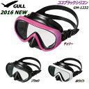 【送料無料!】2016 NEWカラー GULL(ガル) COCO ココブラックシリコン 女性用一眼マスク[GM-1232]