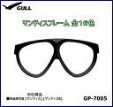 GULL(ガル) マンティスフレーム 全16色 [GP-7005]