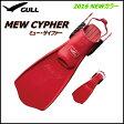 【送料無料!】2016 NEWカラー GULL(ガル) MEW CYPHER (ミューサイファー) ダイビング フィン [GF-2335/2333/2332]