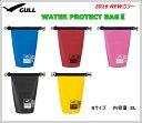 GULL(ガル) ウォータープロテクトバッグII Sサイズ [GB-7090]