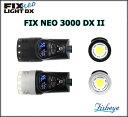 【全国送料無料!】Fisheye(フィッシュアイ) FIX NEO 3000 DX II ダイビング 水中ライト