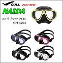 【送料無料!】2017 NEWカラー GULL(ガル) NAIDA ネイダブラックシリコン 女性用ニ眼マスク[GM-1235]