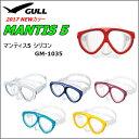 【送料無料!】2017 NEWカラー GULL(ガル) MANTIS5 (マンティス5) シリコン ダイビングマスク[GM-1035]