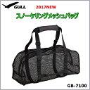 GULL(ガル) スノーケリングメッシュバッグ [GB-7100]