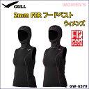 【送料無料!】GULL(ガル) 2mm FIR フードベスト ウィメンズ [GW-6579]